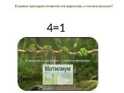 Презентация Викторина Мотилиум NXPower Lite
