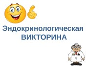 Презентация Викторина Смирнов К.С.