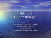 Villa. FloraВилла. Флора. Вилла