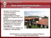 Винерия Villa Vinifera это : — 70 летняя