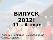 Презентация ВИПУСК 2012! 11-А клас