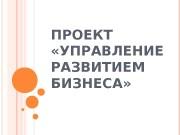 Презентация virt proekt 2012 1 den