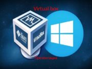 Virtual box Презентация   Программа была создана