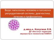 Презентация virus papillomy cheloveka i patologiya reproduktivnoi sistem