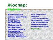 Жоспар: Кіріспе:  Витаминдерге жалпы сипаттама  Жіктелуі