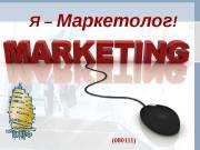 Презентация визитка абитуриенту о маркетинге