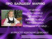 ПРО БАЙШЕВУ МАРИЮ    МОДНИЦУ,