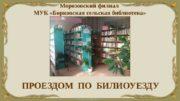 Морозовский филиал МУК «Борковская сельская библиотека» ПРОЕЗДОМ ПО