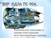 Презентация ВКР КДЛА ПС-90А