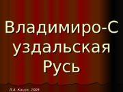 Владимиро-С уздальская Русь Л. А. Кацва, 2009