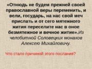 «Отнюдь не будем прежней своей православной веры