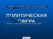 ПОЛИТИЧЕСКАЯ СФЕРАПолитика – от греческого «полис» (город-государство) Политика