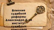 Влияние судебной реформы Александра II на институт судебных