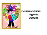 Математический   турнир    3