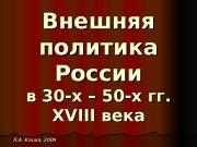 Внешняя Внешняя  политикаполитика РоссииРоссии в в  33 0-х –