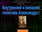 Презентация Внешняя и внутренняя политика Александра I