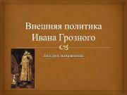 Презентация Vneshnyaya politika Ivana Groznogo original