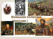 Внешняя политика Николая I  Основные направления внешней