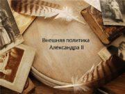 Внешняя политика Александра II  Во главе Министерства