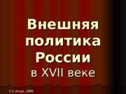Внешняя политика России в в XVII веке Л.
