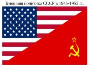 Внешняя политика СССР в 1945 -1953 гг.