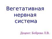 Вегетативная нервная система Доцент: Боброва Л. В.