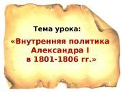Презентация Внутренняя политика Александра I 1802-1806 гг