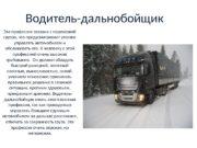 Водитель-дальнобойщик  Эта профессия связана с перевозкой грузов,