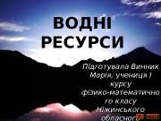 Презентация ВОДН РЕСУРСИ new