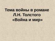 Тема войны в романе Л. Н. Толстого