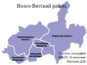Волго-Вятский район. Учитель географии МКОУ «Гимназия»  Насонов