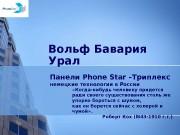 Презентация Вольф Бавария Урал Панели Phone Star Триплекс