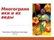 Презентация Воробьев СТ-11