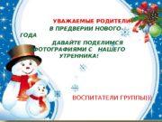 ВОСПИТАТЕЛИ ГРУППЫ)))    УВАЖАЕМЫЕ РОДИТЕЛИ!