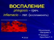 ВОСПАЛЕНИЕ phlogosis – греч.  inflamacio – лат.