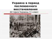Украина в период послевоенного восстановления История Украины 11