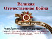 Великая Отечественная Война Великая Отечественная войн советского народа