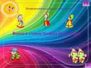 Технологический прием «Ромашка» Решетняк Виктория Леонидовна,  учитель