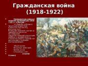 Гражданская война (1918 -1922 ))  Гражданская война