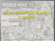 Продолжительность войны – 2195 дня  Количество