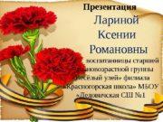 Презентация    Лариной  Ксении