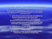 ВОЗДУШНЫЕ МАССЫ НИЖНЕЙ ЧАСТИ ТРОПОСФЕРЫ , , КАК