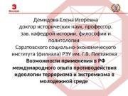 Демидова Елена Игоревна  доктор исторических наук, профессор,