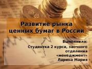 Презентация Возникновение и развитие рынка ценных бумаг в России