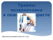 Травмы позвоночника в пожилом возрасте Выполнила Бурнаева Юлия
