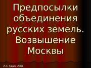 Предпосылки объединения русских земель. Возвышение Москвы Л. А.