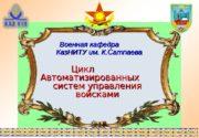 1 Военная кафедра  Каз. НИТУ им. К.
