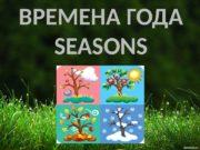 ВРЕМЕНА ГОДА SEASONS  Winter (Зима)  Spring