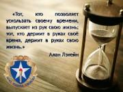 Презентация Время. А. Лэкейн