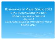 Возможности Visual Studio 2013 и их использование для